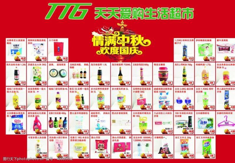 超市彩页A3超市宣传单图片