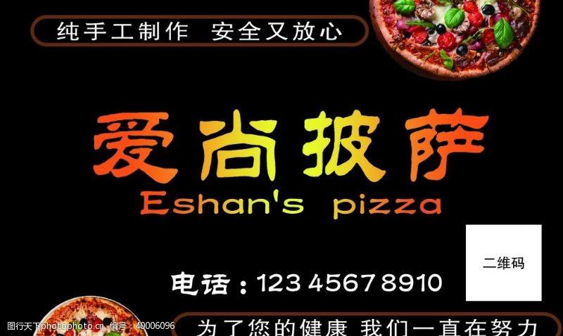 西点名片爱尚披萨披萨名片卡片图片