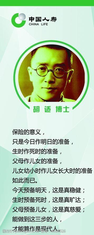 中国人寿保险名人名言图片