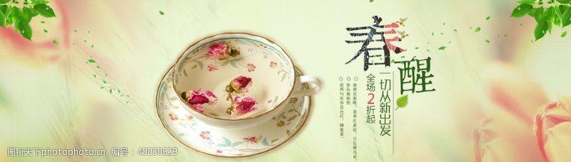 春茶图片手抄报
