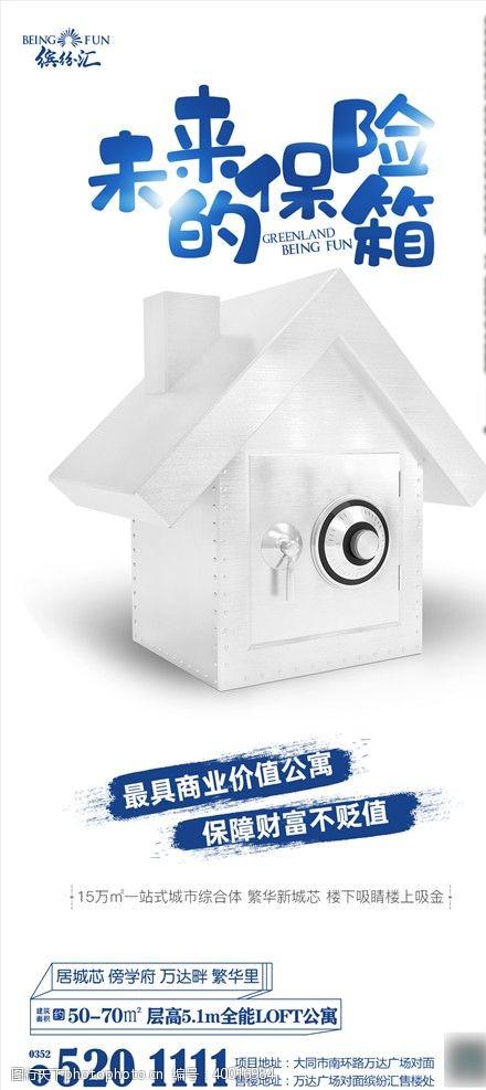 地产loft公寓卖点微信推广图片