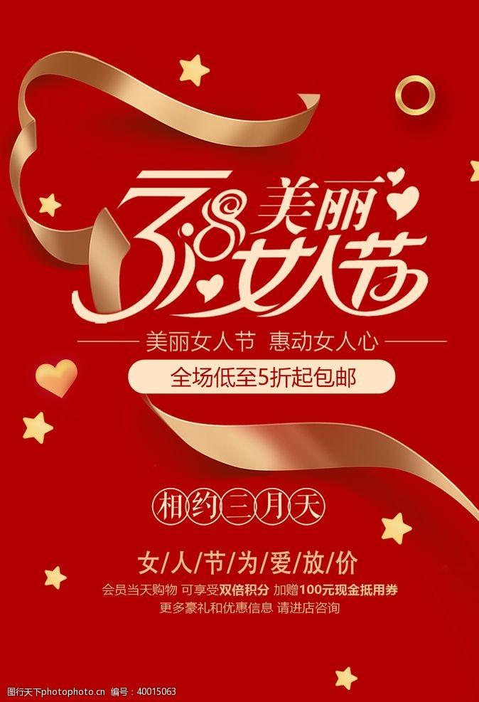 38妇女节红色活动风38女人节海报图片