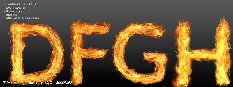 炫酷字体火焰文字特效图片