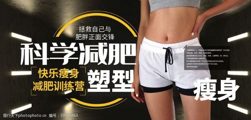 减肥美女减肥瘦身图片