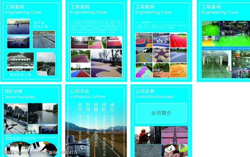 公司业务简介工程案例图片