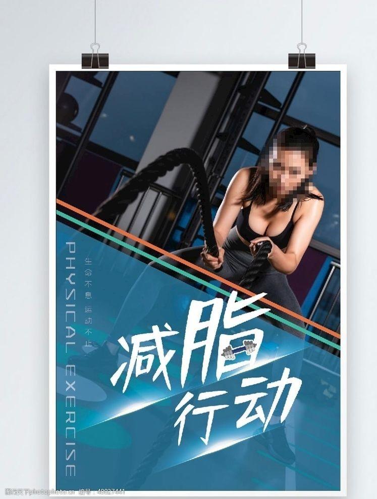 健身减肥美女海报图片