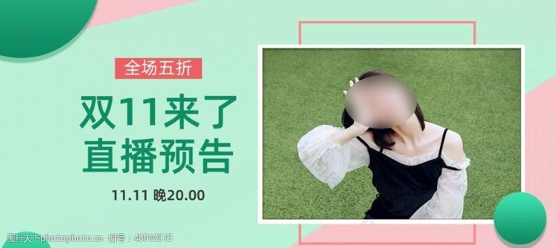 运动休闲女装淘宝海报图片