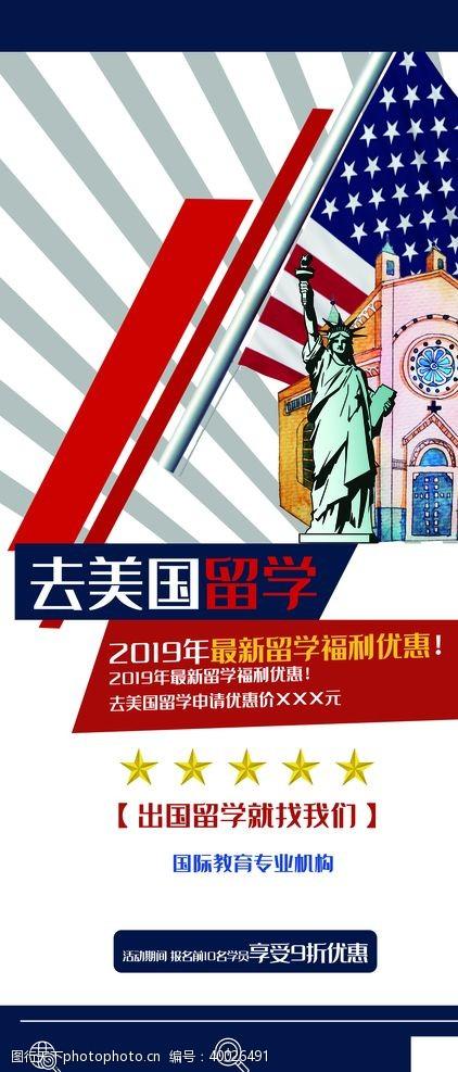 出国留学去美国留学图片