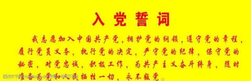 红字人党誓词图片