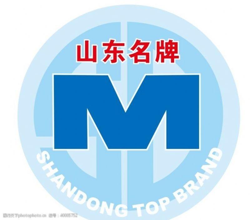软件图标山东名牌标志图片