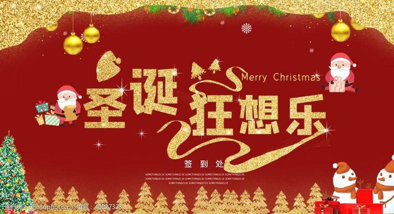 淘宝圣诞圣诞狂想乐图片