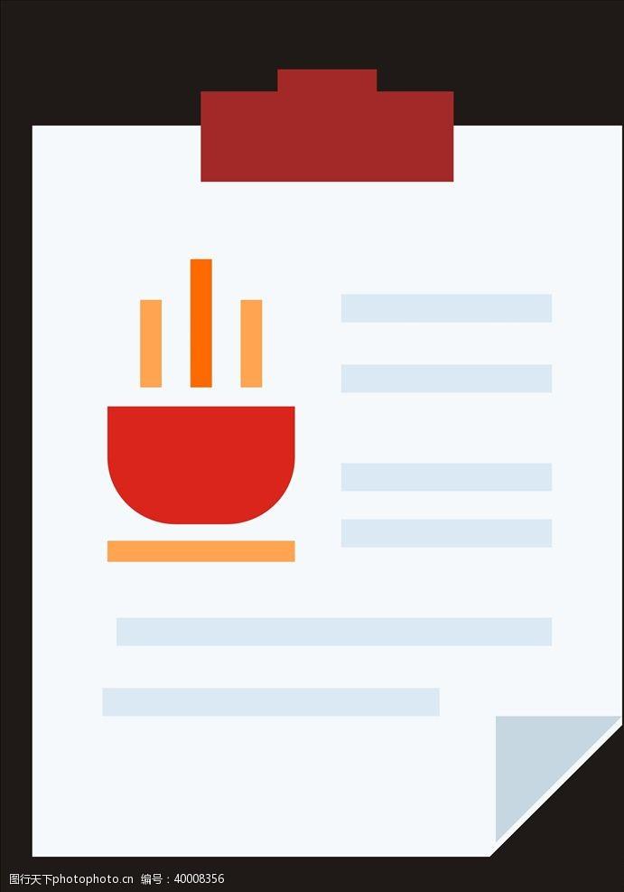 短信矢量档案文件图片