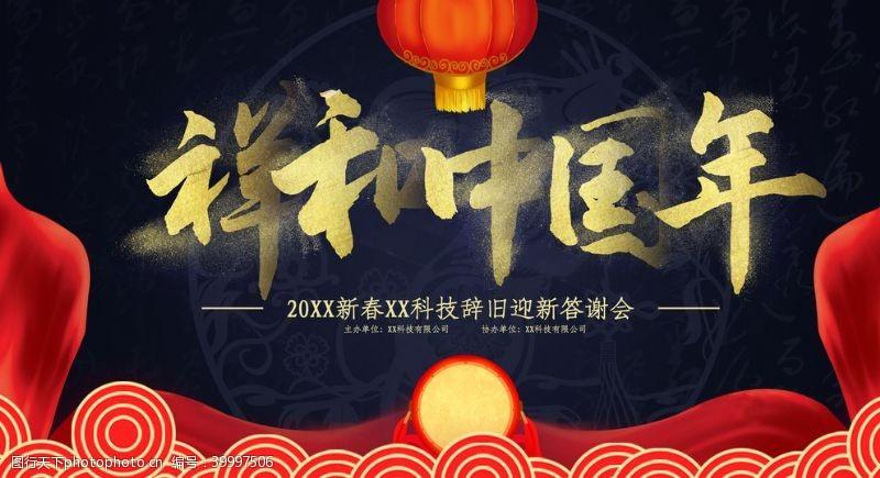 金猪祥和中国年图片