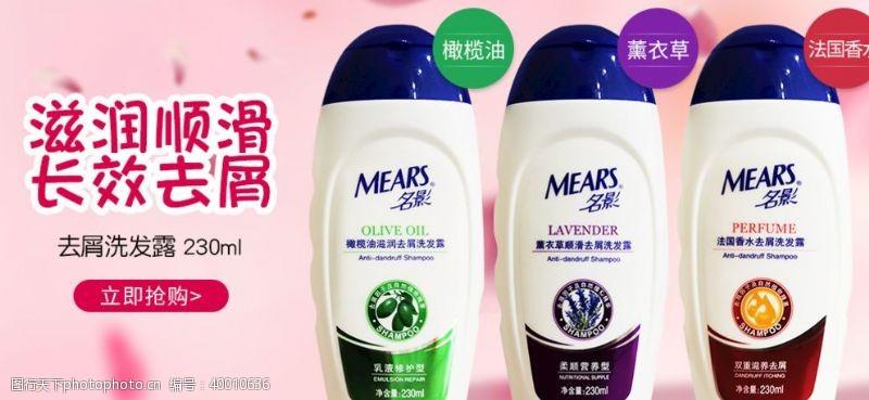 洗发水广告海报图片