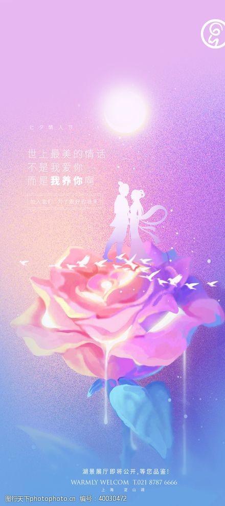 牛郎织女炫彩七夕海报图片