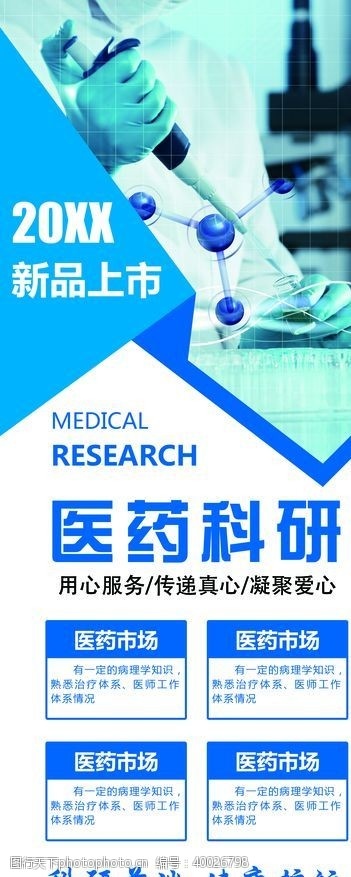 胶原蛋白医疗科技图片
