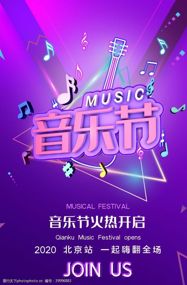 音乐节舞台音乐节图片