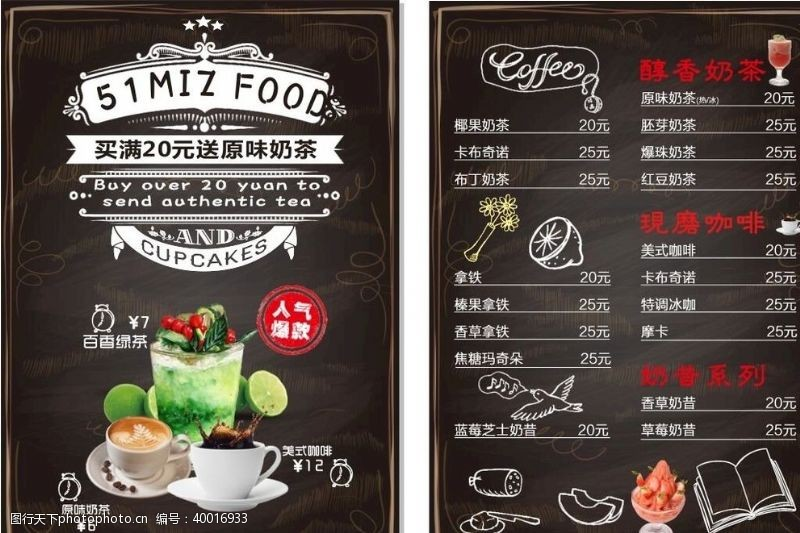 外卖宣传单饮品菜单图片