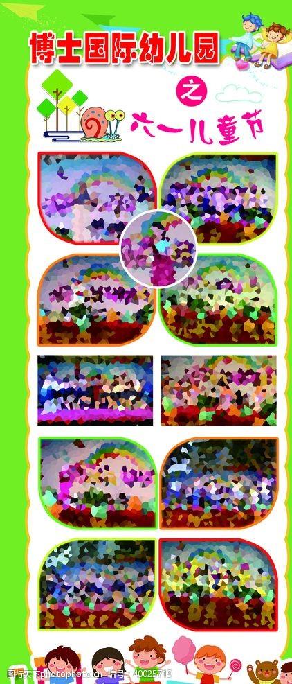 幼儿园彩页幼儿园图片