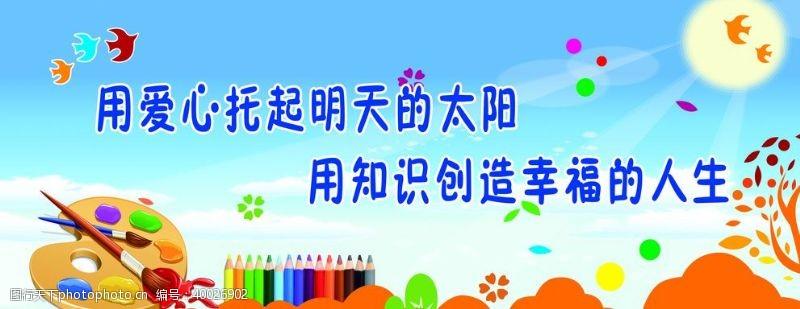 幼儿园广告幼儿园图片