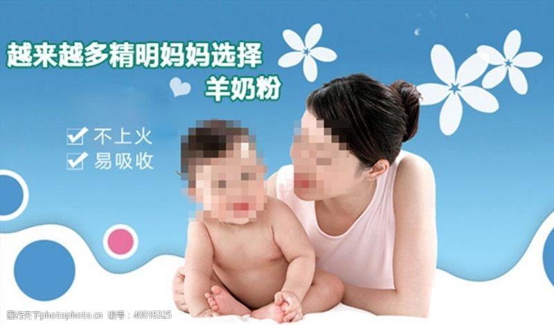 孕婴羊奶粉海报下载图片