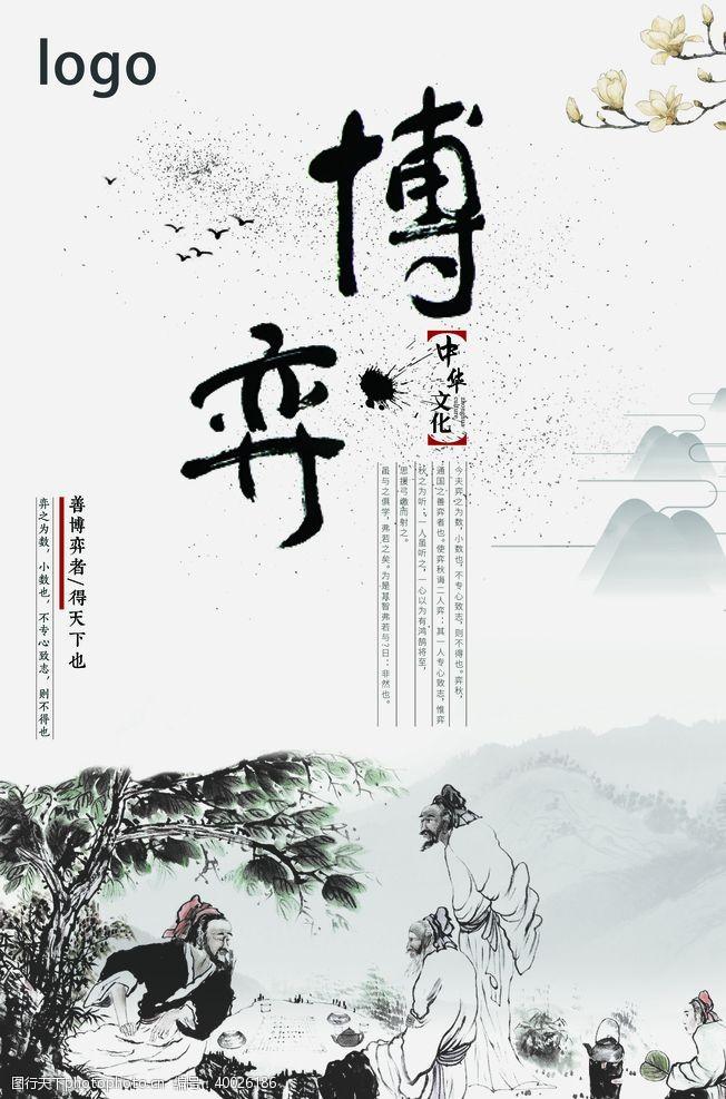 忠孝廉耻勇中华文化图片
