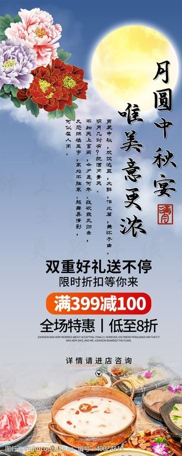 欢度国庆中秋节图片