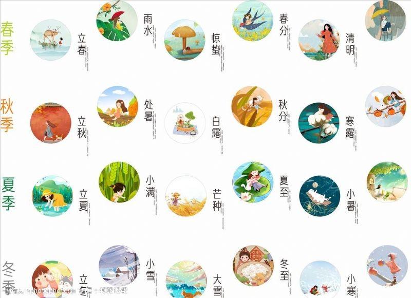 新农村墙绘24节气图片