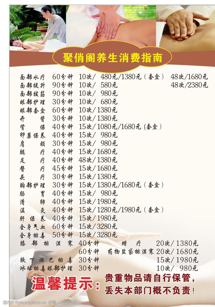 水疗按摩按摩价格表图片