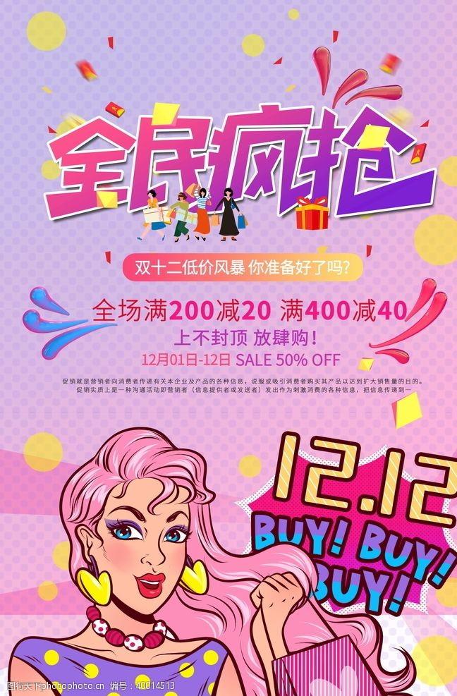 国外广告设计创意漫画图片