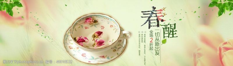 茗茶春茶图片