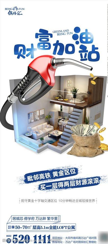 地产公寓卖点微信推广图片
