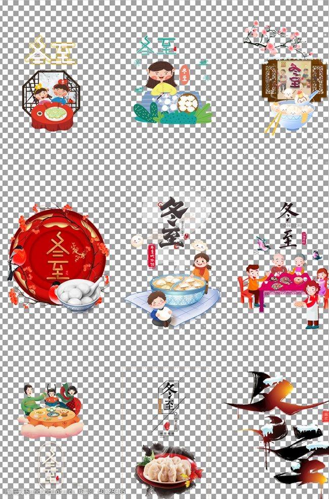 冬至吃饺子手绘海报主题图片