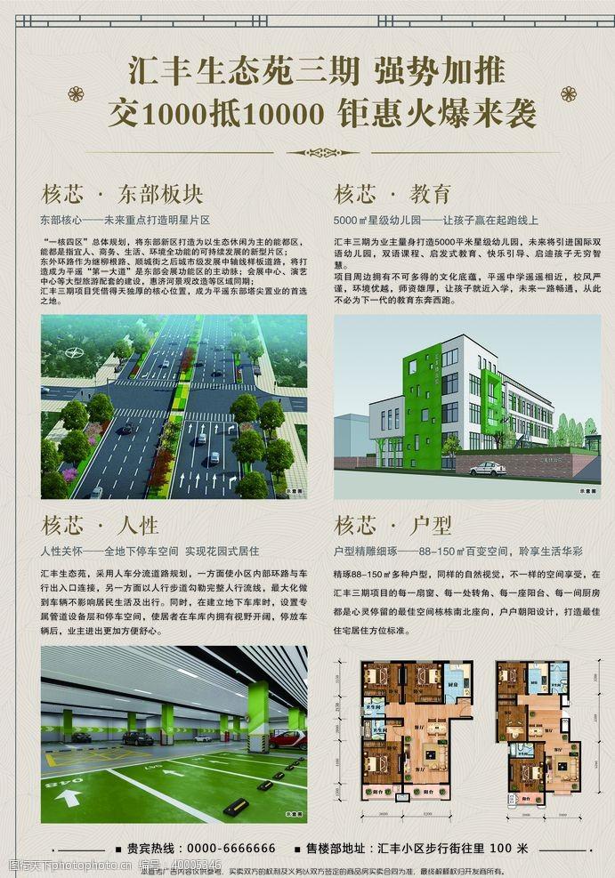 房地产dm单房地产DM单页图片