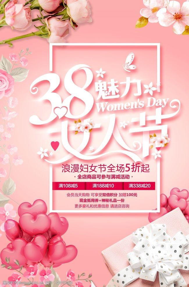 38妇女节妇女节魅力女神节春季三月促销海图片