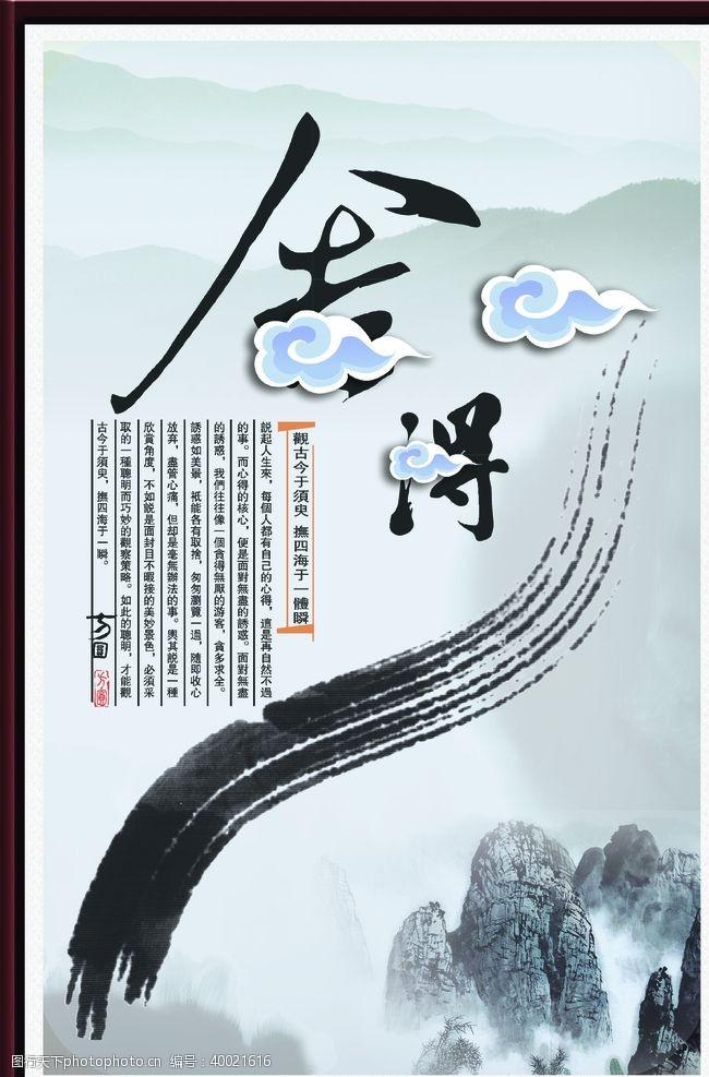 古色风韵宣传字画标识牌图片