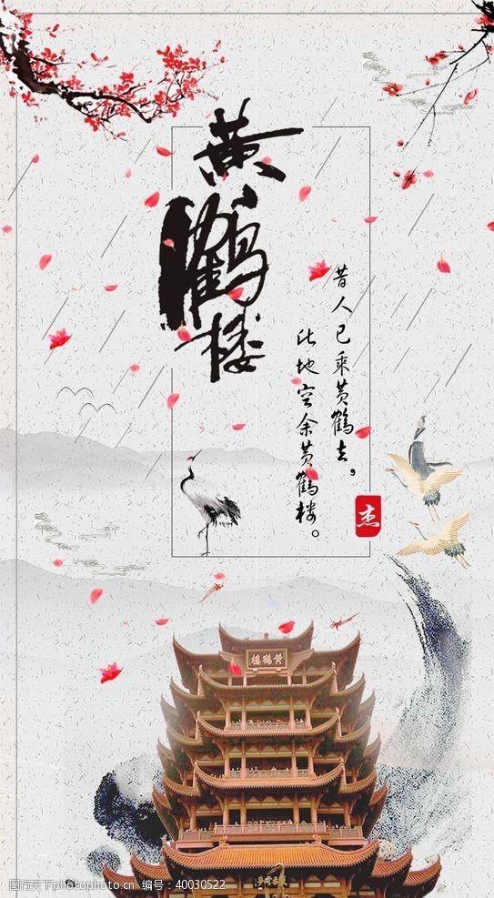 旅游宣传海报黄鹤楼图片