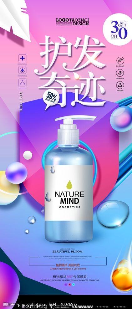 洗发水广告护发奇迹图片
