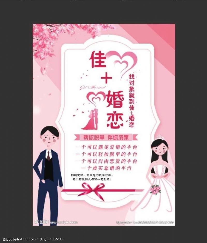 婚庆名片婚恋海报图片