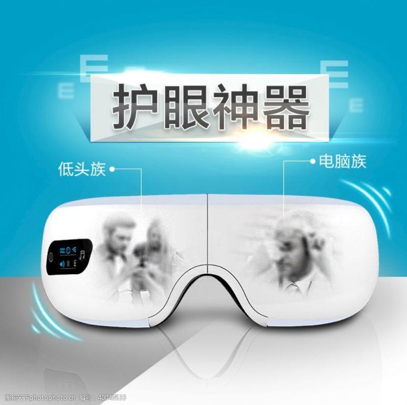 护眼仪科技产品主图图片
