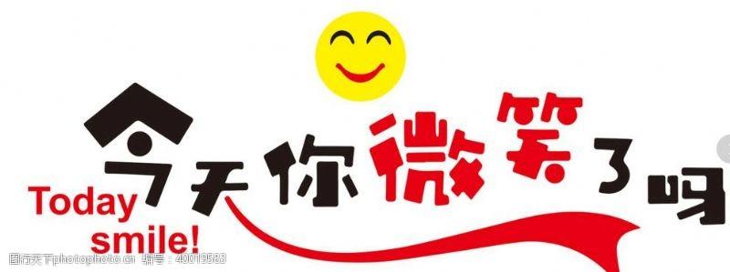 主题字今天你微笑了吗图片