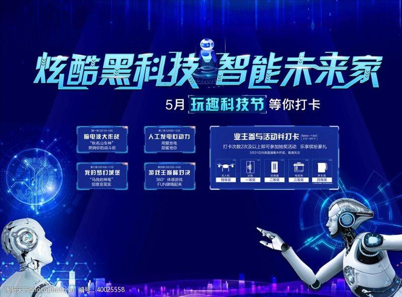 科技信息科技背景板图片
