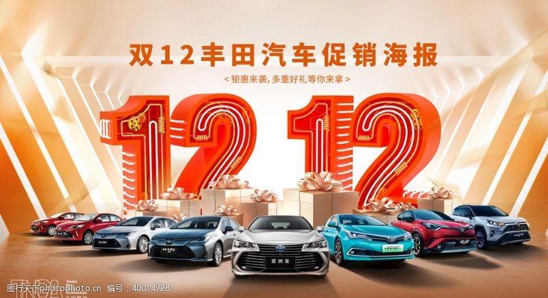 天猫活动狂欢双12汽车背景图片