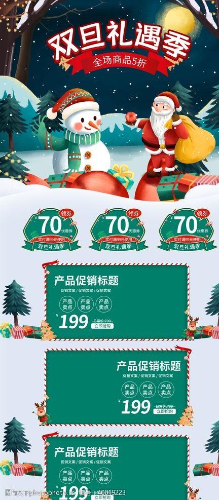 店铺模板绿色元旦圣诞店铺首页装修图片