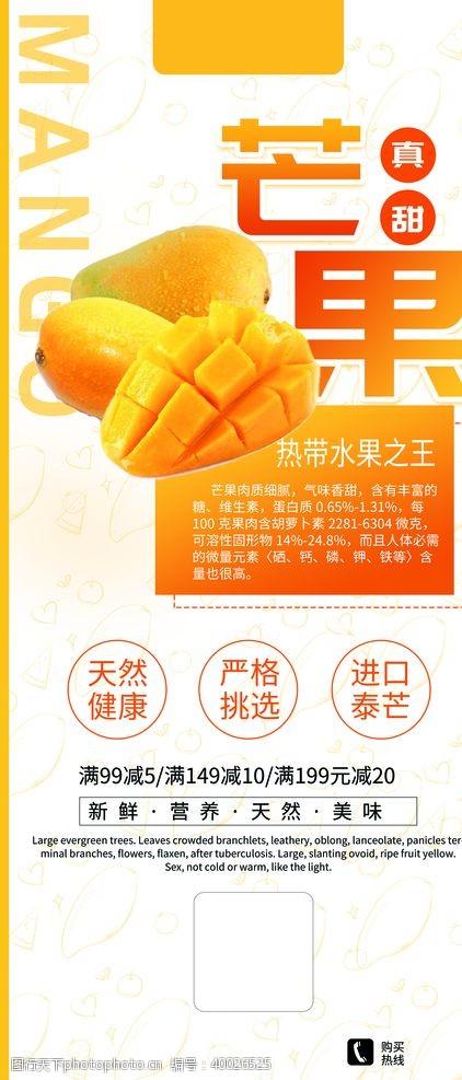 水果宣传芒果图片