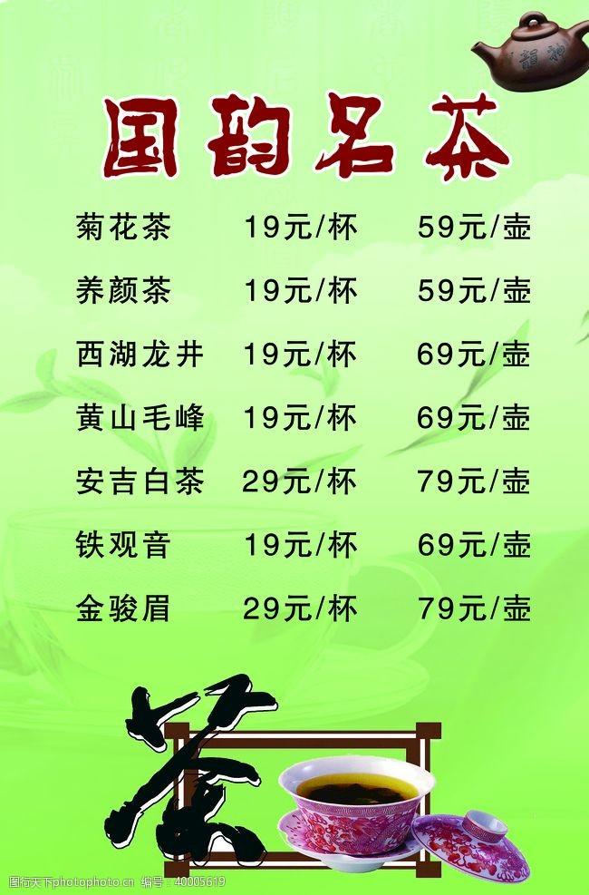 名茶价格表图片