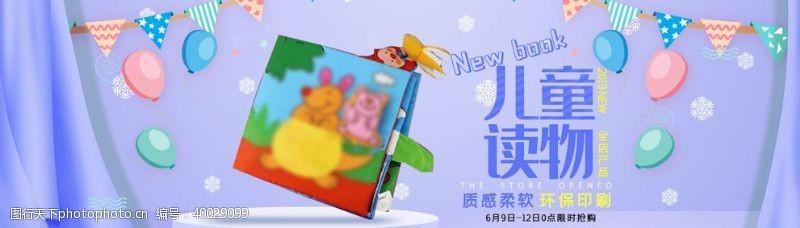 幼儿卡通母婴banner图片