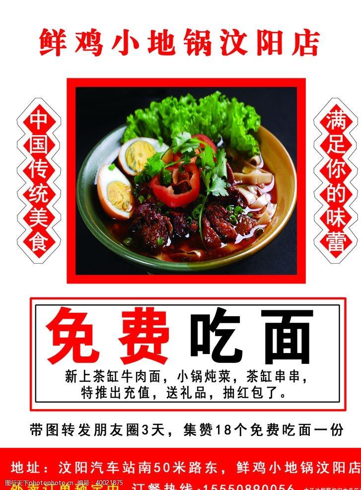 免费试吃牛肉拉面图片