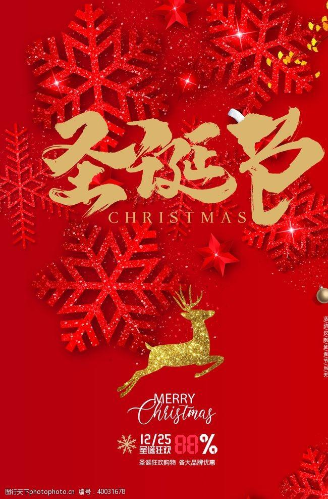 圣诞雪花圣诞节海报图片