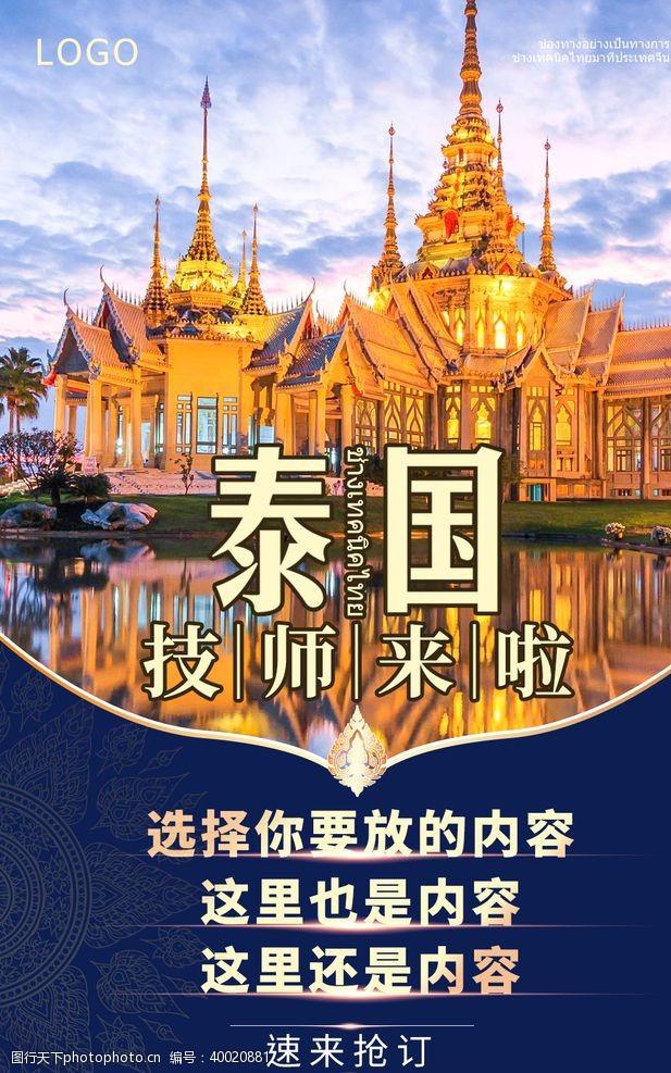 泰国旅游海报泰国技师图片